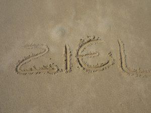 Ziel im Sand